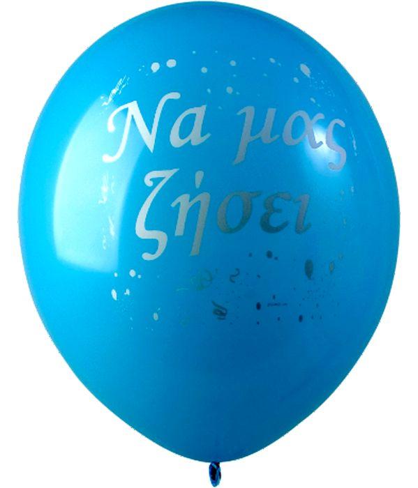 Μπλε λάτεξ μπαλόνι ''Να μας ζήσει'' 30εκ.