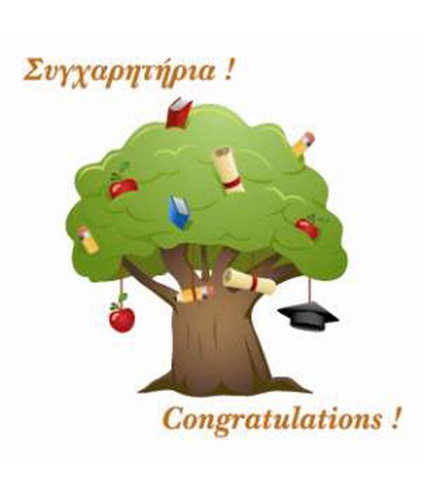 Συγχαρητήρια!