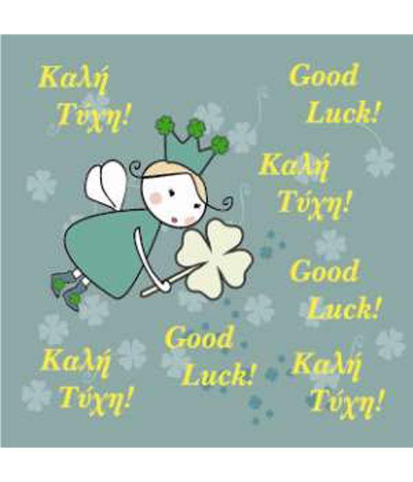 Καλή Τύχη!