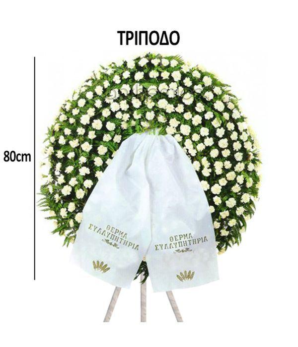 Τρίποδο στεφάνι κηδείας με λευκά γαρύφαλλα