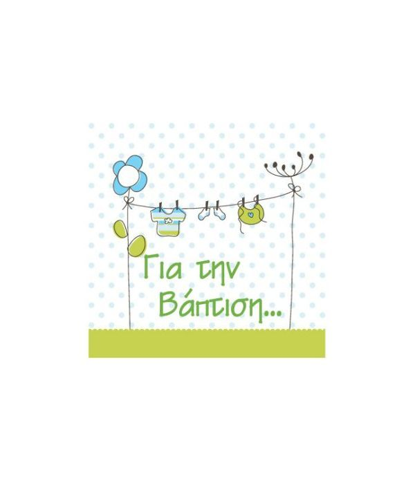 Ευχετήρια κάρτα ''Για την Βάπτιση'' Μπλε