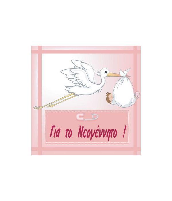 For newborn baby girl