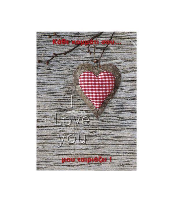 Ευχετήρια κάρτα παζλ ''I Love You''