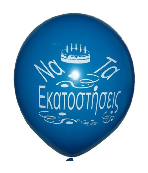 ''Many Happy Returns'' balloon 30cm.
