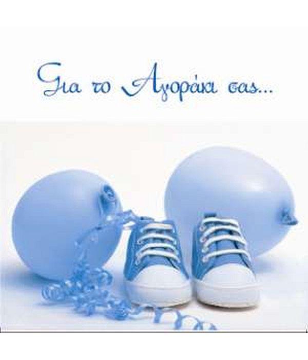 Wishes for newborn baby boy