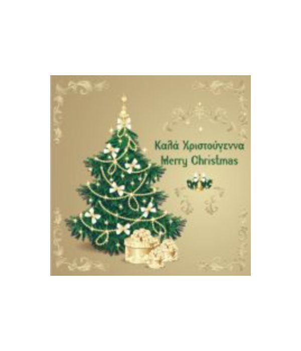 Χριστουγεννιάτικη Ευχετήρια Κάρτα