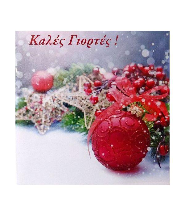 Greeting Card for ''Happy Holiday Season''