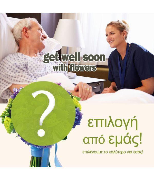 "Designer's Choice. Bouquet ""Get Well Soon"""