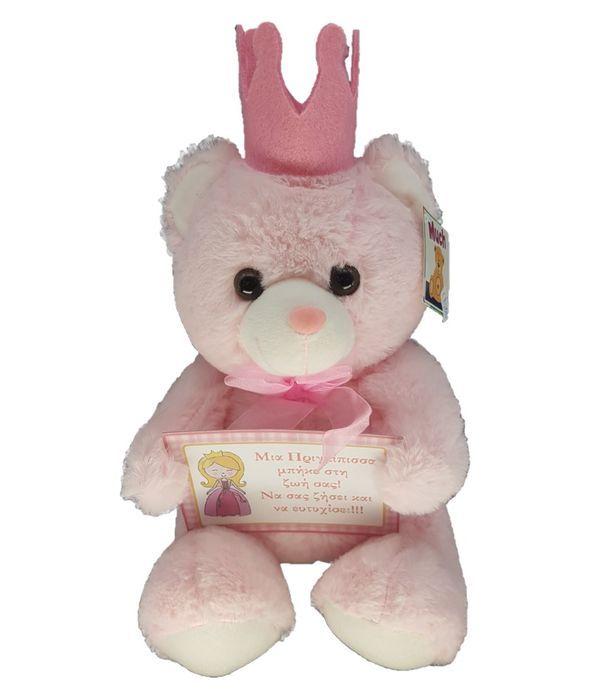 Ροζ λούτρινο αρκουδάκι με κορώνα