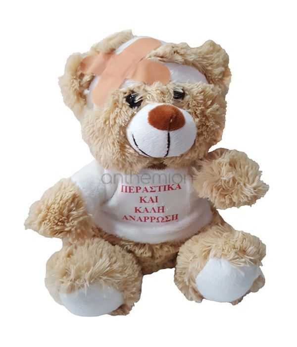 """Get Well"" cream teddy bear 20cm"