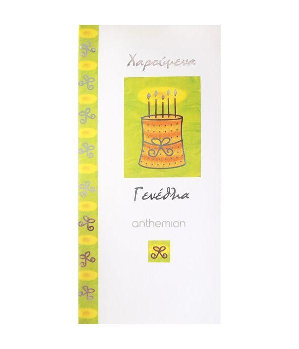 Χαρούμενα γενέθλια ευχετήρια κάρτα