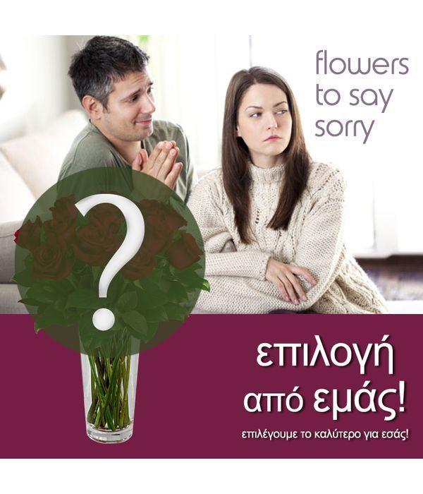 """Designer's Choice. Bouquet """"I'm Sorry"""""""