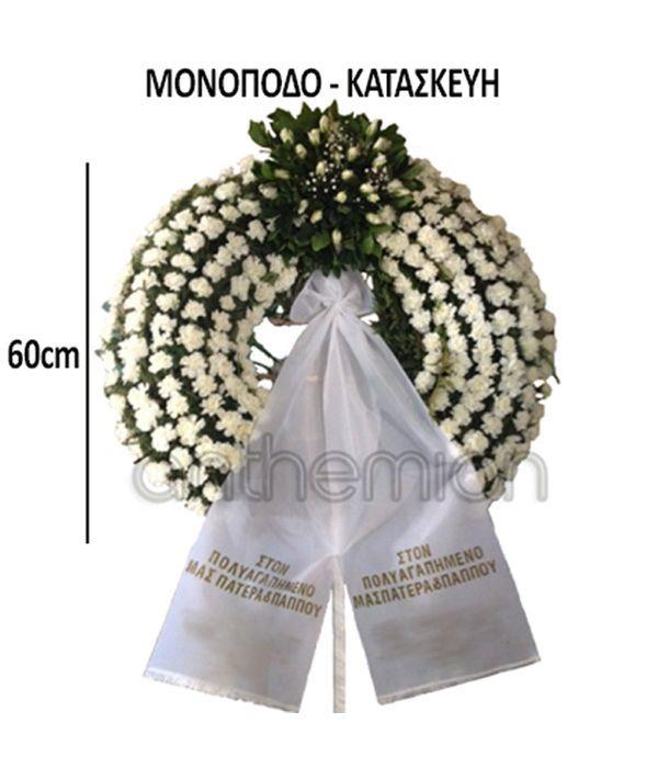 Μονόποδο στεφάνι κηδείας με λευκή κατασκευή