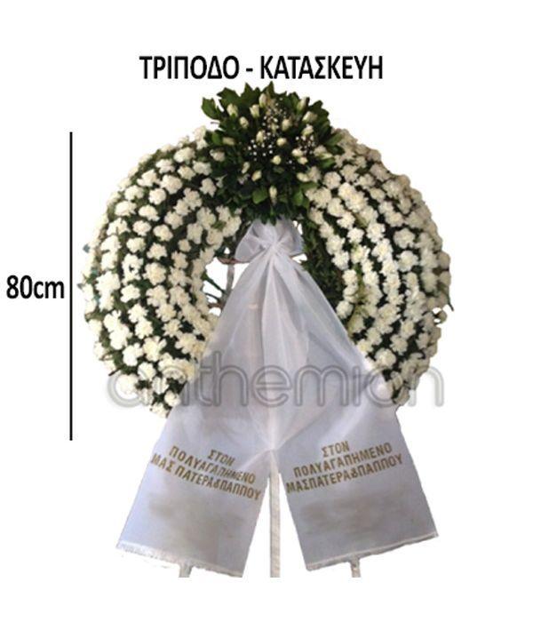 Τρίποδο στεφάνι κηδείας με λευκή κατασκευή